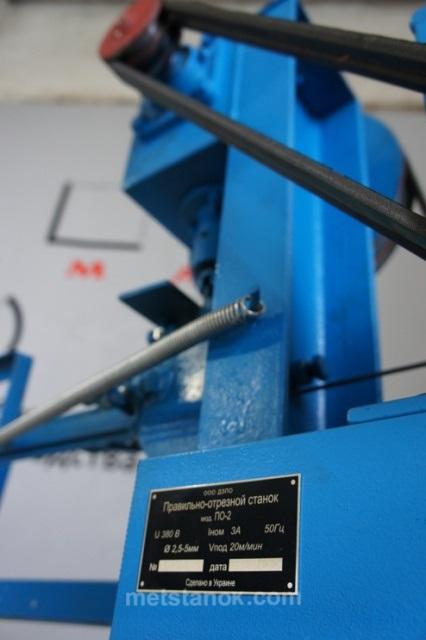 Правильно-отрезной станок ПО2 (для ВР1 2,5-5мм)
